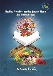 Healing From Perspective Quranic Plants And Tib Imam Reza